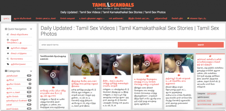 Tamil Scandals