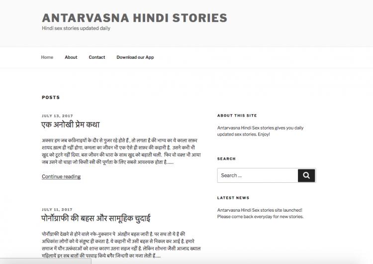Antarvasna Hindi Stories